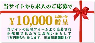 当サイトからの求人ご応募でお祝い金¥10,000円進呈