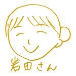 """<span class=""""title"""">デイの岩田さんにインタビュー</span>"""